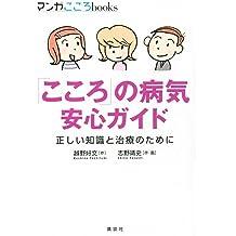 「こころ」の病気 安心ガイド 正しい知識と治療のために (マンガ こころbooks)