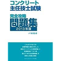 コンクリート主任技士試験完全攻略問題集2013年版