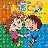 みんなで歌おう ABC(音符記号)