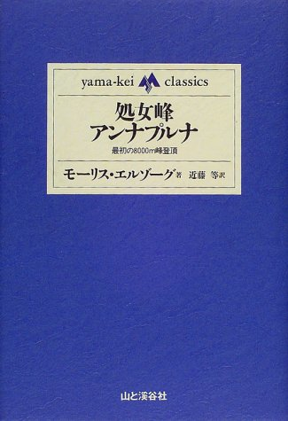 処女峰アンナプルナ―最初の8000m峰登頂 (yama‐kei classics)の詳細を見る