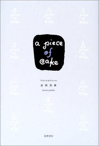 a piece of cake / 吉田 浩美,坂本 真典