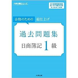 日商簿記1級 過去問題集 (2018年度受験対策用) (大原の簿記シリーズ)