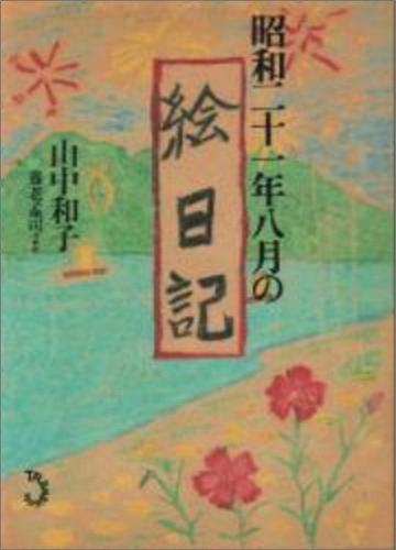 昭和二十一年八月の絵日記の詳細を見る