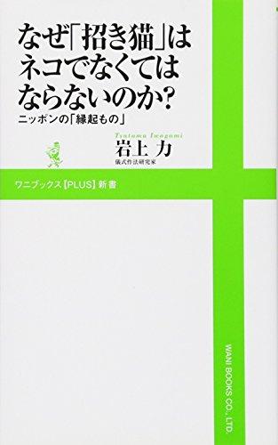 なぜ「招き猫」はネコでなくてはならないのか? ~ニッポンの「縁起もの」~ (ワニブックスPLUS新書)の詳細を見る