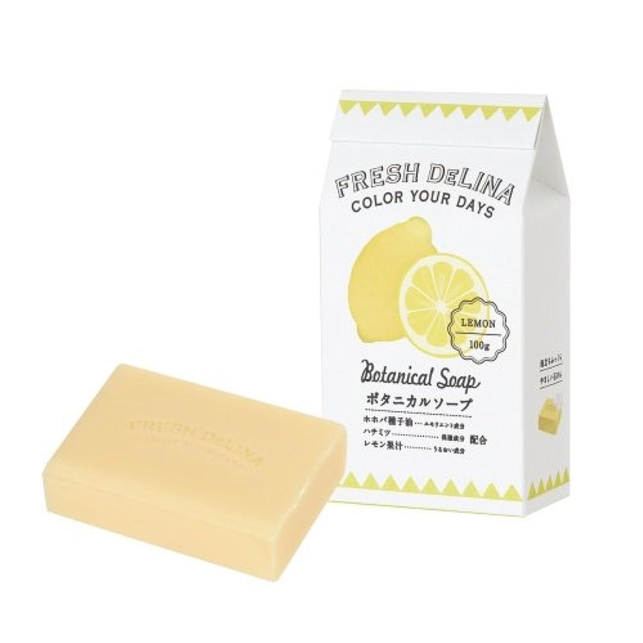 海里六月自動フレッシュデリーナ ボタニカルソープ レモン 100g