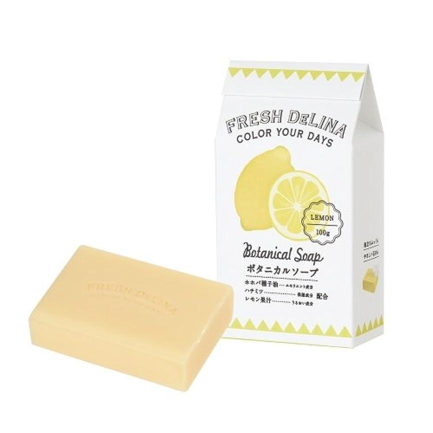 床を掃除する報いる慢性的フレッシュデリーナ ボタニカルソープ レモン 100g