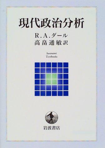 現代政治分析 (岩波テキストブックス)の詳細を見る