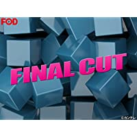 FINAL CUT(FOD)