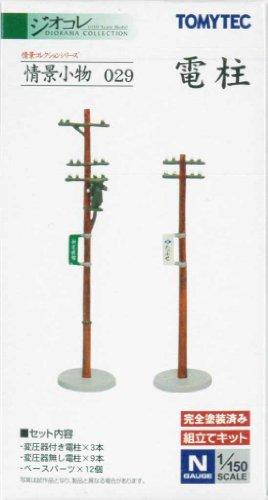 トミーテック ジオコレ 情景コレクション 情景小物029 電柱 ジオラマ用品