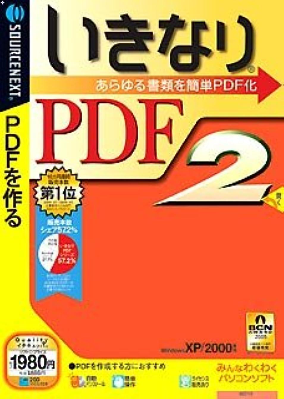 ローブ呼び出す肉腫いきなりPDF 2 (説明扉付きスリムパッケージ版)