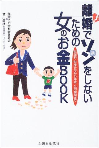 離婚でソンをしないための女のお金BOOK—慰謝料・財産分与から年金・公的援助まで