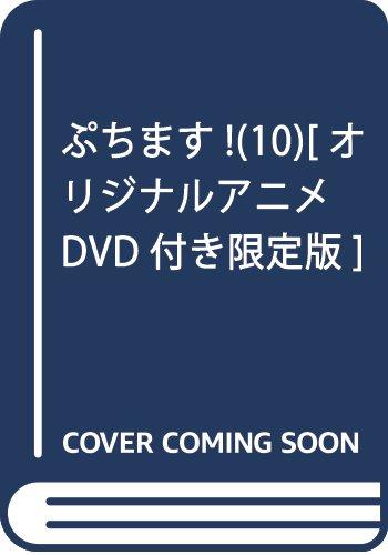 [画像:ぷちます!(10)[オリジナルアニメDVD付き限定版] (電撃コミックスEX)]