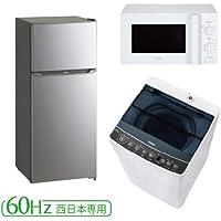 新生活 一人暮らし 家電セット 冷蔵庫 洗濯機 電子レンジ 3点セット 新品 西日本地域専用 ハイアール 2ドア冷蔵庫 シルバー色 130L 全自動洗濯機 洗濯4.5kg 電子レンジ ホワイト 17L 50Hz JR-N130AS+JW-C45AK+JM-17H-60W