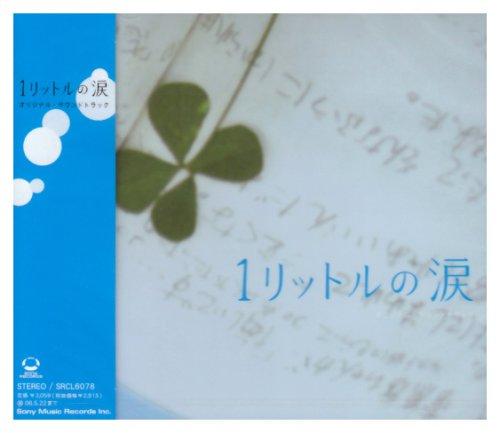 ドラマ「1リットルの涙」オリジナル・サウンドトラック