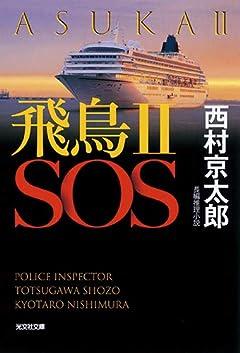 飛鳥II SOS (光文社文庫 に 1-157)