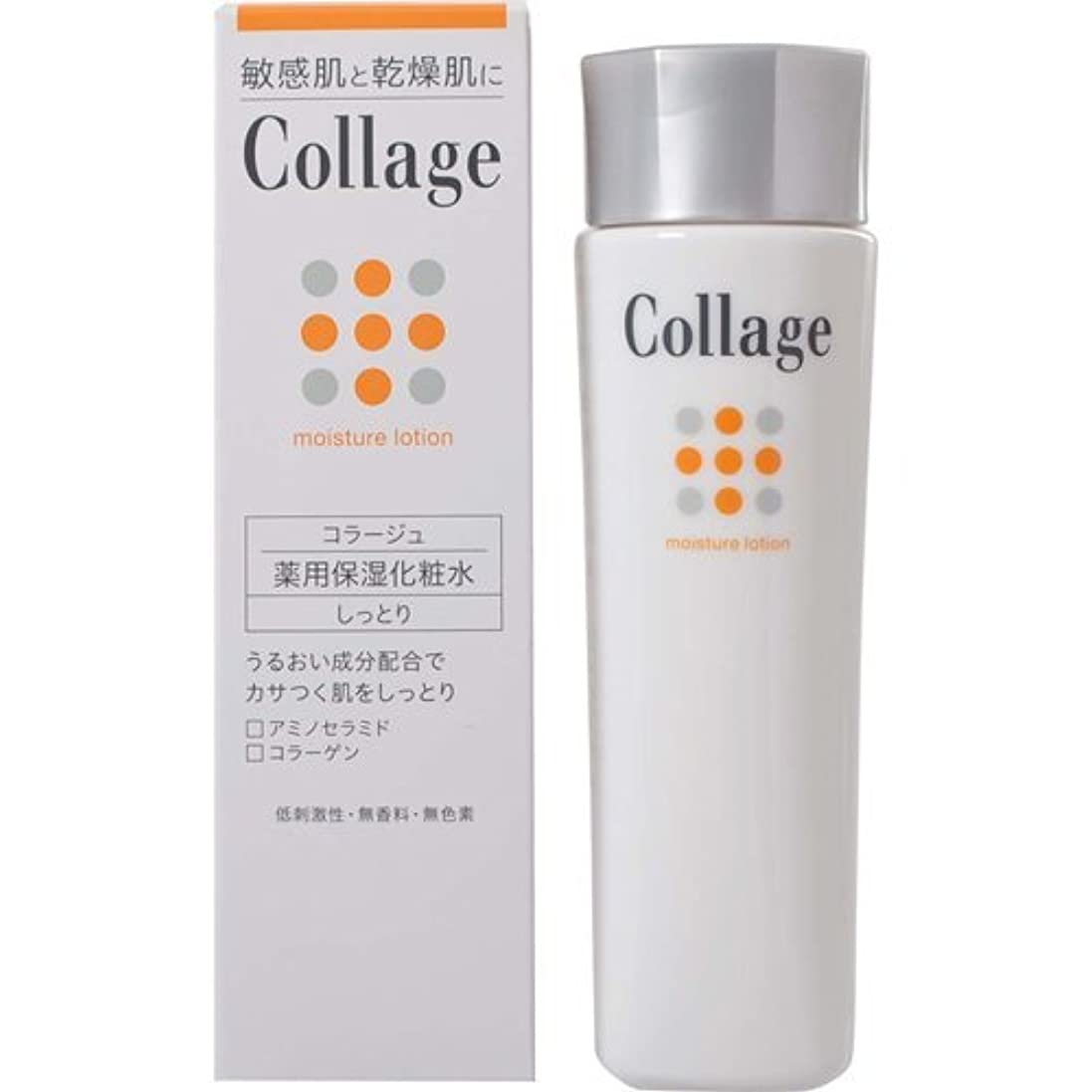 コラージュ 薬用保湿化粧水 しっとり 120mL ×6個