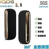 IQOS 3.0 アイコス ケース 新型 iqos3 対応 ケース シリコンカバー 完全保護 薄い 軽量 最新型 (ブラック)
