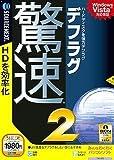 驚速デフラグ 2 (説明扉付スリムパッケージ版)