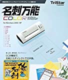 名刺万能 小型専用カラースキャナ付+俺の名刺 スタンダード版