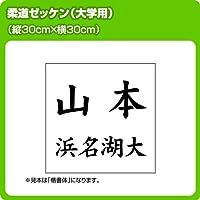 柔道ゼッケン 大学用 W30cm×H30cm 文字カラー 紺 書体 ゴシック体