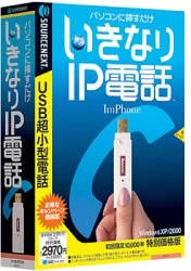 いきなりIP電話 初回限定特別価格版