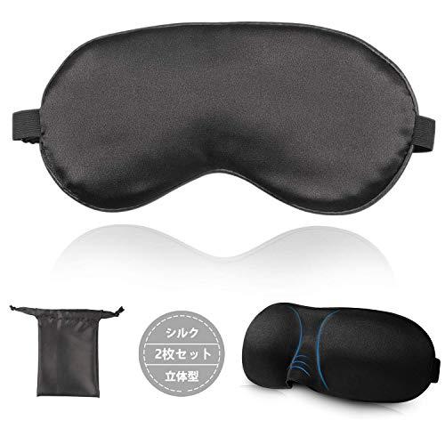 BESTUR アイマスク 2枚セット シルク質感 BU-2SETSEM B07TRM127M 1枚目