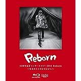 45周年コンサートツアー2018 Reborn~生まれたてのさだまさし~
