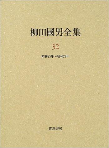 柳田国男全集〈32〉昭和25年~昭和29年