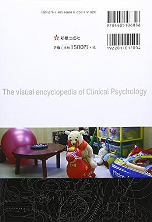 徹底図解 臨床心理学―フロイトの理論から現代の臨床事例まで