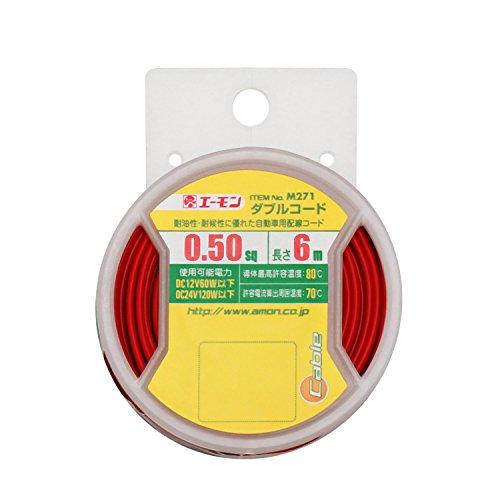 エーモン ダブルコード 0.50sq 6m 赤/黒 M271