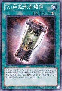 【 遊戯王 】 [ 「A」細胞散布爆弾 ]《 デュエリストエディション 1 》 ノーマル de01-jp100 シングル カード