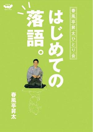 はじめての落語。 春風亭昇太ひとり会 (ほぼ日CDブックス)の詳細を見る