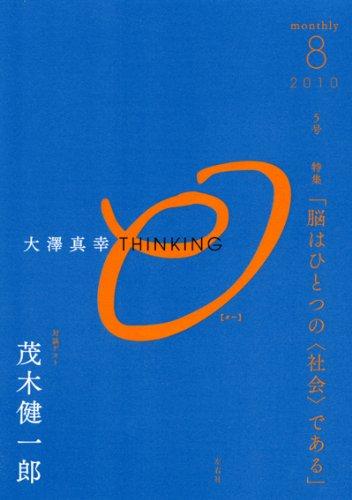 大澤真幸THINKING「O」第5号の詳細を見る