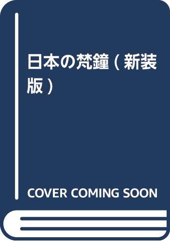日本の梵鐘(新装版)
