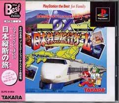 DX日本特急旅行ゲームベスト