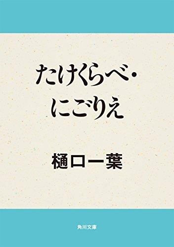 たけくらべ・にごりえ (角川文庫)
