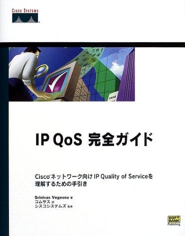 IP QoS完全ガイド―Ciscoネットワーク向けIP Quality of Serviceを理解するための手引きの詳細を見る