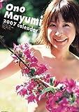 小野真弓 2007年 カレンダー