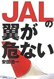 JALの翼が危ない