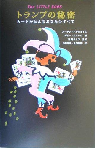 トランプの秘密—カードが伝えるあなたのすべて (The LITTLE BOOK)