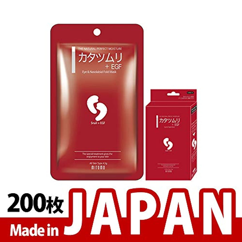 進捗知人できればMITOMO【MC002-C-0】日本製シートマスク/10枚入り/200枚/美容液/マスクパック/送料無料