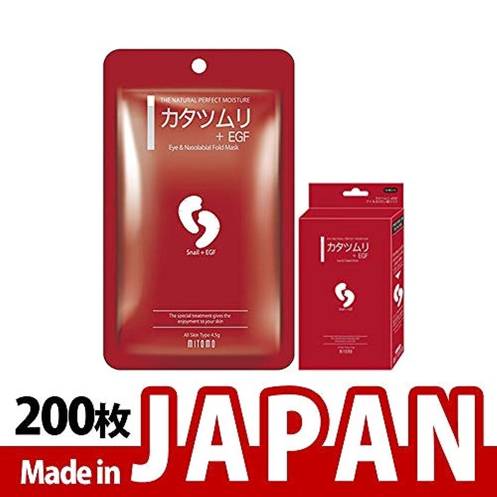 成熟必要ない夫MITOMO【MC002-C-0】日本製シートマスク/10枚入り/200枚/美容液/マスクパック/送料無料