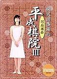 梅沢由香里の対局囲碁 平成棋院 3