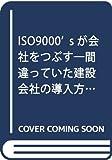 ISO9000'sが会社をつぶす―間違っていた建設会社の導入方法