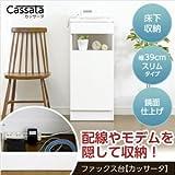 充実の収納力!ファックス台【Cassata-カッサータ-】(幅39cm・鏡面仕上げタイプ)ホワイト