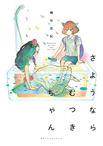 さようならむつきちゃん (ひらり、コミックス)