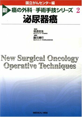 泌尿器癌 (新 癌の外科 -手術手技シリーズ 2)