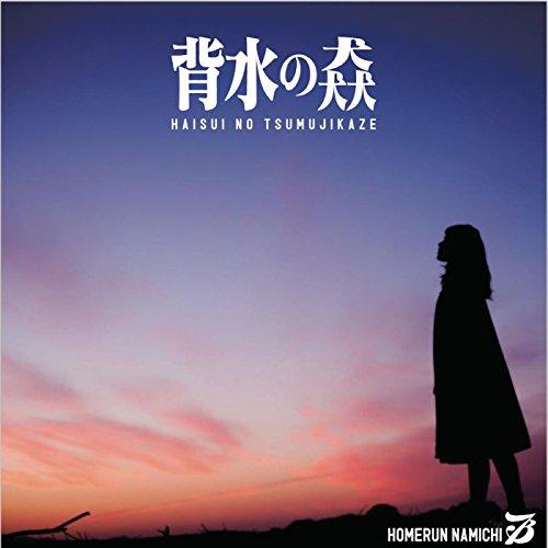 背水の猋 -HAISUI NO TSUMUJIKAZE-