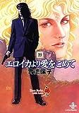 エロイカより愛をこめて (19) (秋田文庫)
