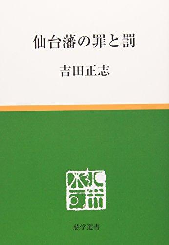 仙台藩の罪と罰 (慈学選書)